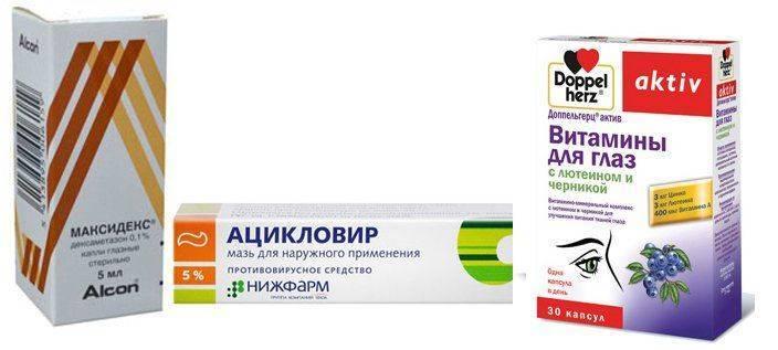 Лекарства при вирусном конъюнктивите