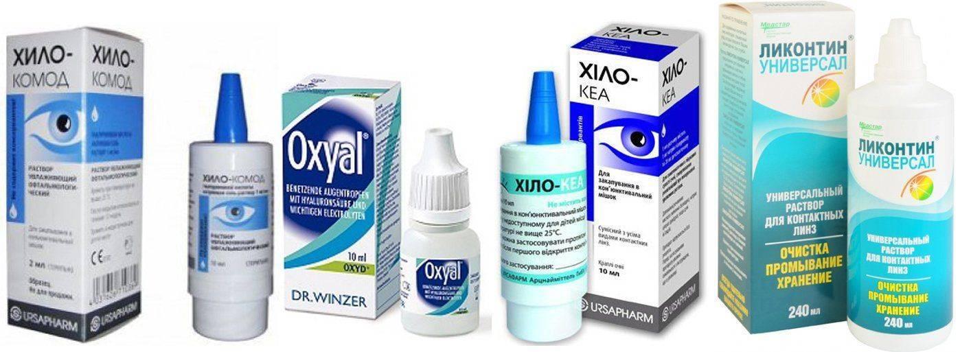Уход за глазами при использовании линз