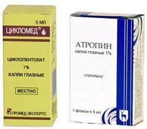 Атропин Цикломед