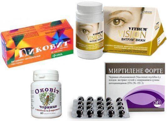Витамины для профилактики