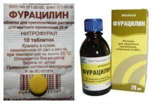 Таблетки и раствор Фурацилина