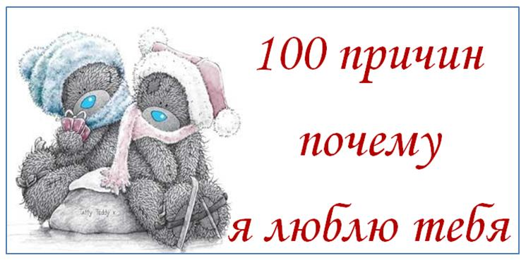 Баночка «101 причина, почему я тебя люблю.